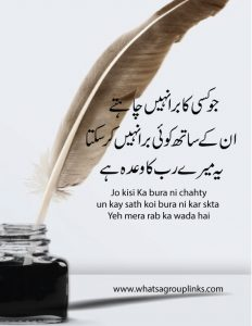 Best Islamic Quotes in Urdu for WhatsApp images